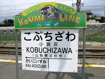 Koumi01