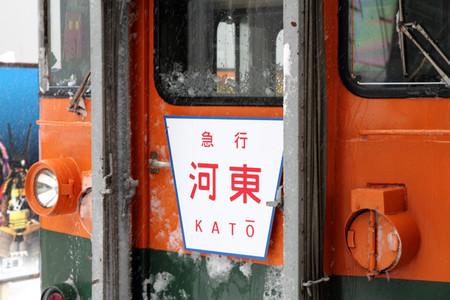 Kato02