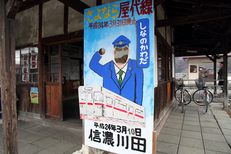Yashiro28
