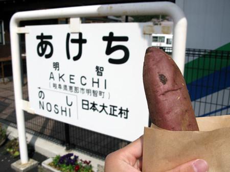 Akechi26