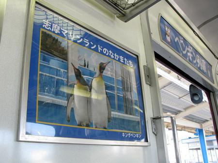 Penguin05
