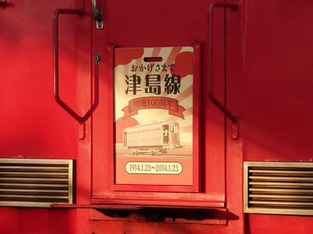 Tsushima02