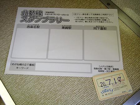 Stamp03