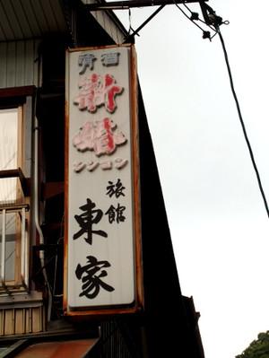 Ooigawa36_3