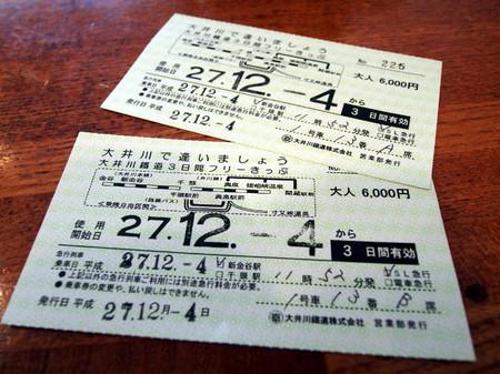 Oigawa1201