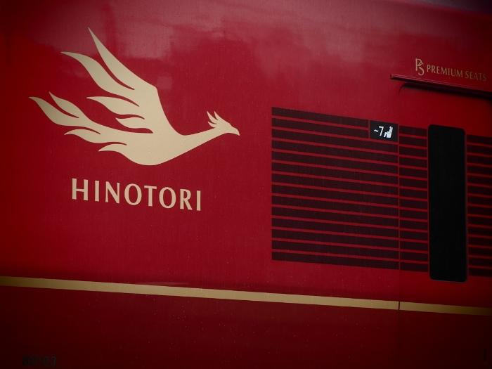 Hino01