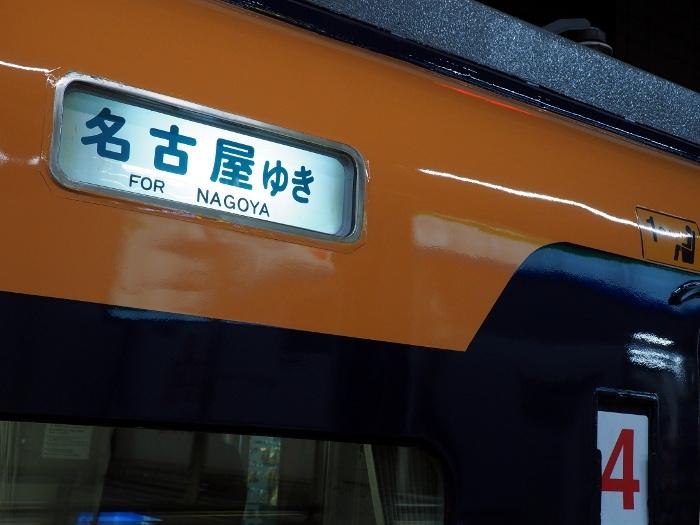 Kintetsu03